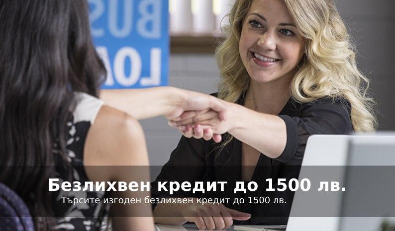 kredit 1500 lv