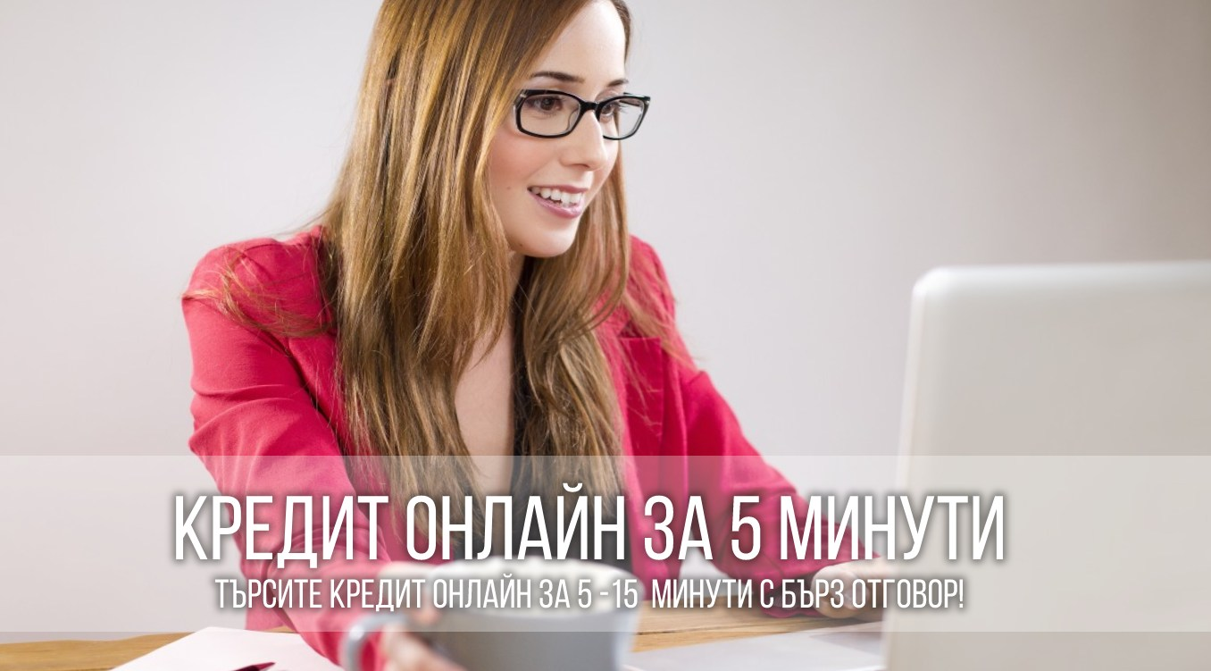 Кредит онлайн за 5 минути