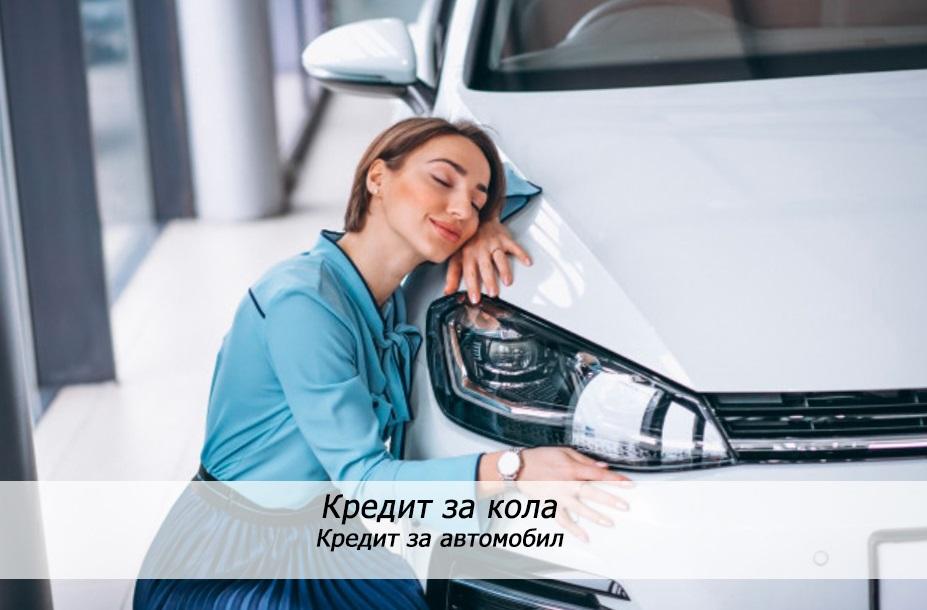 Кредит за кола