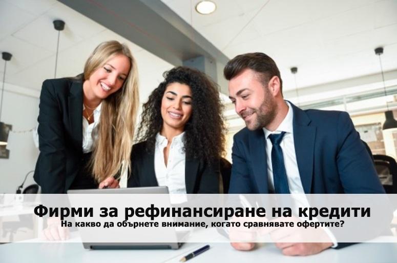 Фирми за рефинансиране на кредити
