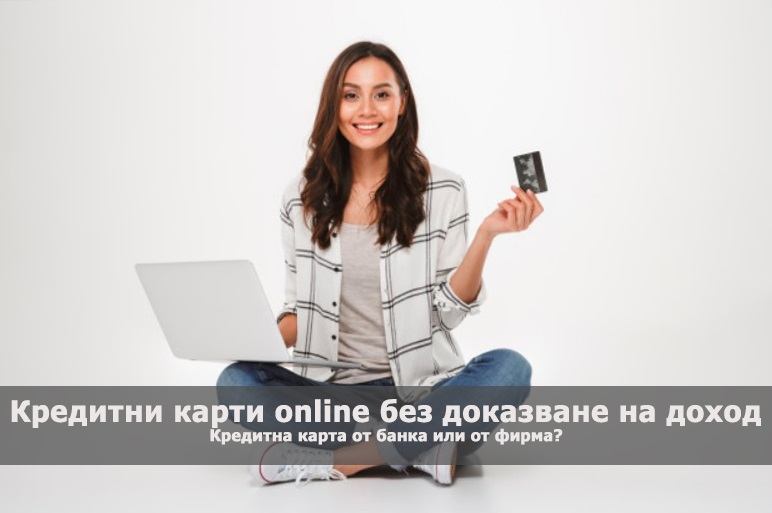 Кредитни карти online без доказване на доход